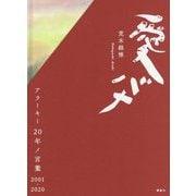 愛バナ―アラーキー20年ノ言葉2001-2020 [単行本]