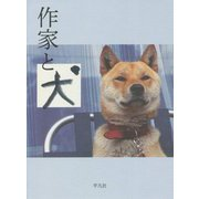 作家と犬 [単行本]