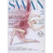 SWAN MAGAZINE 64-2021年夏号 [単行本]