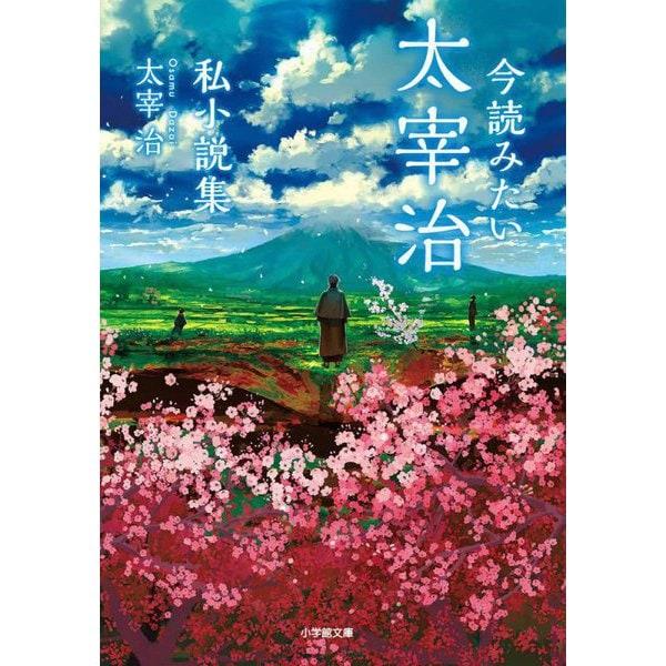 今読みたい太宰治私小説集(小学館文庫) [文庫]