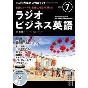 NHK CD ラジオ ラジオビジネス英語 2021年7月号 [磁性媒体など]