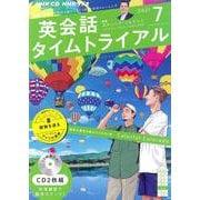 NHK CD ラジオ 英会話タイムトライアル 2021年7月号 [磁性媒体など]