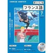 NHK CD ラジオ まいにちフランス語 2021年7月号 [磁性媒体など]