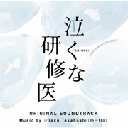 テレビ朝日系土曜ナイトドラマ 泣くな研修医 オリジナル・サウンドトラック