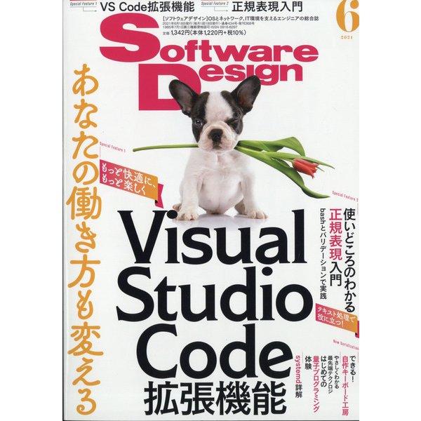 Software Design (ソフトウエア デザイン) 2021年 06月号 [雑誌]