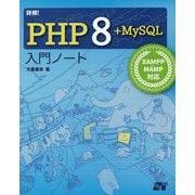 詳細!PHP8 + MySQL入門ノート―XAMPP + MAMP対応 [単行本]