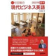 音声DL BOOK 杉田敏の 現代ビジネス英語 2021年 夏号<2>(語学シリーズ) [ムックその他]