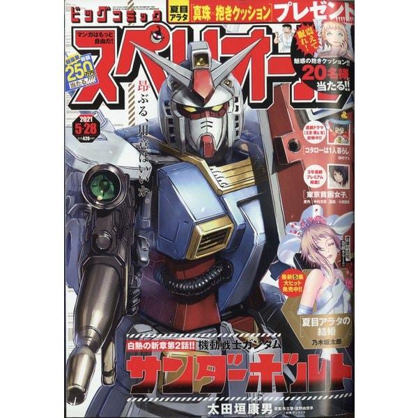 ビッグコミックスペリオール 2021年 5/28号 [雑誌]