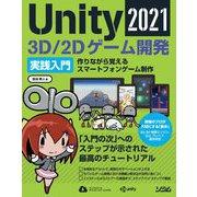 Unity 2021 3D/2Dゲーム開発実践入門―作りながら覚えるスマートフォンゲーム制作 [単行本]