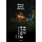 おやじキャンプ飯―レシピ&ソロキャンプ術 [単行本]