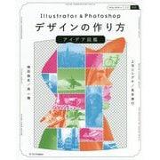 Illustrator & Photoshopデザインの作り方アイデア図鑑 [単行本]