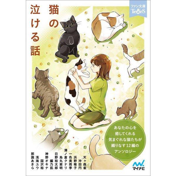 猫の泣ける話(ファン文庫ティアーズ) [文庫]