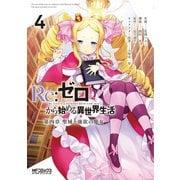 Re:ゼロから始める異世界生活 第四章 聖域と強欲の魔女 4 (MFコミックス アライブシリーズ) [コミック]