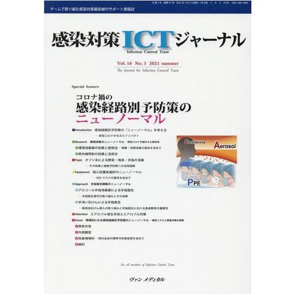 感染対策ICTジャーナル Vol.16 No.3 2021-特集:コロナ禍の 感染経路別予防策のニューノーマル [単行本]