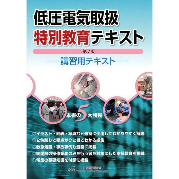 低圧電気取扱特別教育テキスト―講習用テキスト 第7版 [単行本]