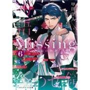 Missing〈6〉合わせ鏡の物語〈上〉 新装版 (メディアワークス文庫) [文庫]