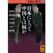 中国の歴史〈12〉日本にとって中国とは何か(講談社学術文庫) [文庫]