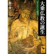 大乗仏教の誕生―「さとり」と「廻向」(講談社学術文庫) [文庫]