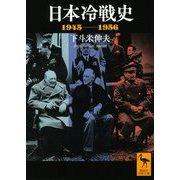 日本冷戦史 1945-1956(講談社学術文庫) [文庫]
