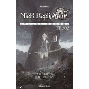 "NieR Replicant ver.1.22474487139…""ゲシュタルト計画回想録""〈File02〉(GAME NOVELS) [新書]"
