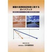 舗装の長期保証制度に関するガイドブック [単行本]