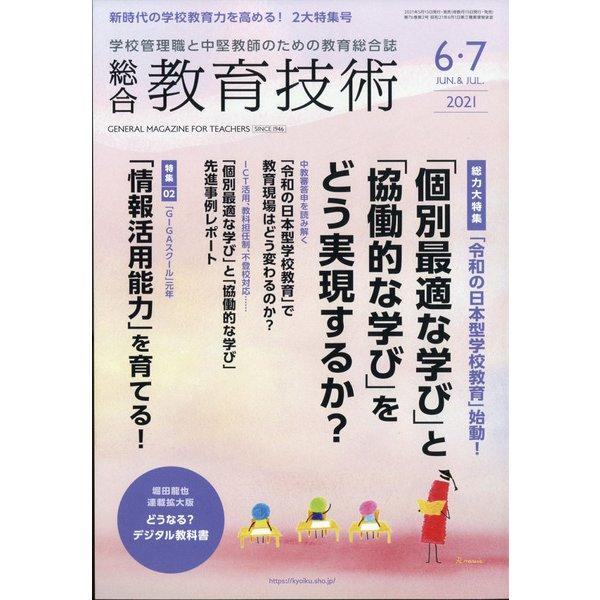 総合教育技術 2021年 06月号 [雑誌]