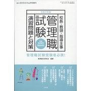 三年版管理職試験演習問題と対策 増刊総合教育技術 2021年 06月号 [雑誌]