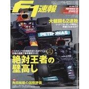 F1 (エフワン) 速報 2021年 5/27号 [雑誌]