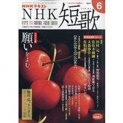 NHK 短歌 2021年 06月号 [雑誌]