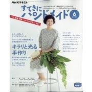 NHK すてきにハンドメイド 2021年 06月号 [雑誌]