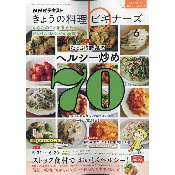 NHK きょうの料理ビギナーズ 2021年 06月号 [雑誌]