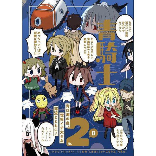 青騎士 第2B号<2>(青騎士コミックス) [コミック]