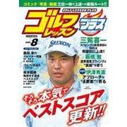 ゴルフレッスンプラス Vol.8(にちぶんMOOK) [ムックその他]