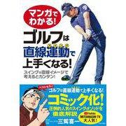 マンガでわかる!ゴルフは直線運動(スイング)で上手くなる!―スイングは直線イメージで考えるとカンタン! [単行本]