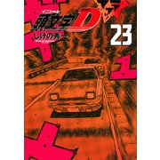 新装版 頭文字D(23)(KCデラックス) [コミック]