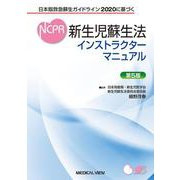 日本版救急蘇生ガイドライン2020に基づく 新生児蘇生法インストラクターマニュアル 第5版 [単行本]
