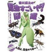 NHK「香川照之の昆虫すごいぜ!」図鑑 Volume2 (教養・文化シリーズ) [ムックその他]