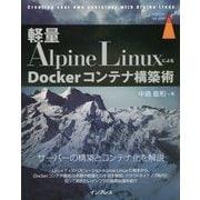 軽量Alpine LinuxによるDockerコンテナ構築術 [単行本]