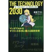ザ・テクノロジー2030―マンガでわかるすぐそこの未来に備える最新技術 [単行本]