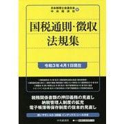 国税通則・徴収法規集―令和3年4月1日現在 [単行本]