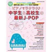 ピアノでラクラク中学生&高校生の最新J-POP-初級者対応(シンコー・ミュージックMOOK) [ムックその他]
