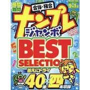 ナンプレジャンボベーシックBest Selection VoI.18 (英和MOOK) [ムックその他]