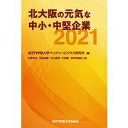 北大阪の元気な中小・中堅企業〈2021〉 [単行本]