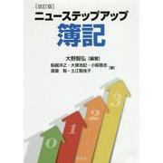 ニューステップアップ簿記 改訂版 [単行本]