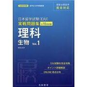 日本留学試験(EJU) 実戦問題集 理科 生物 Vol.1 [単行本]