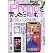 「困った」を解決!iPhoneを買ったらまず読む本(メディアックスMOOK<939>) [ムックその他]