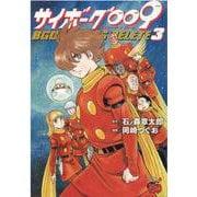 サイボーグ009 BGOOPARTS DELETE 3 (チャンピオンREDコミックス) [コミック]
