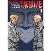 クローズ外伝 鳳仙花 the beginning of HOUSEN 11(少年チャンピオン・コミックス・エクストラ) [コミック]