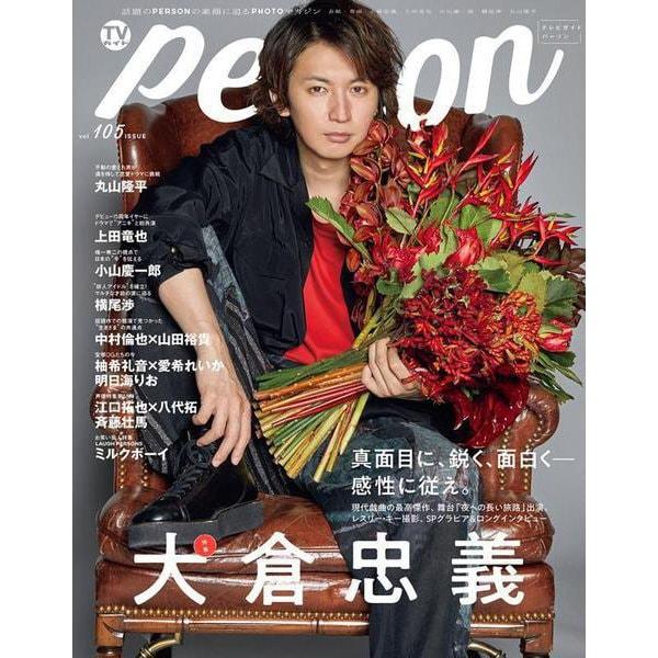 TVガイドperson vol.105 ISSUE-話題のPERSONの素顔に迫るPHOTOマガジン(TOKYO NEWS MOOK 919号) [ムックその他]