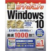 今すぐ使えるかんたん Windows 10 完全ガイドブック 困った解決&便利技[2021-2022年最新版] [単行本]